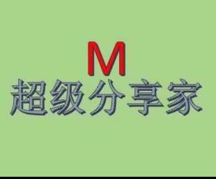 M超级分享家