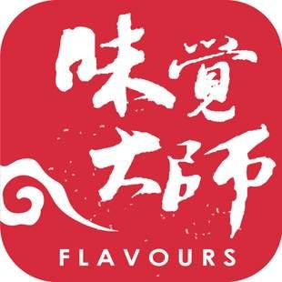 味觉大师Flavours