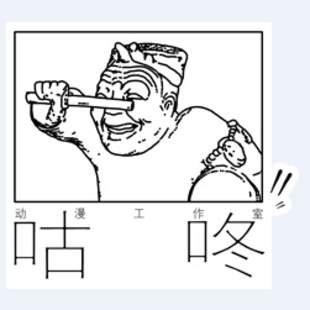 咕咚动漫工作室