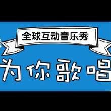 为你歌唱-中国区