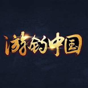 游钓中国栏目组