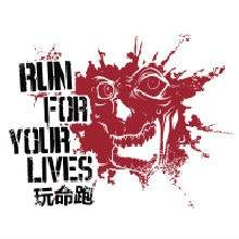 RunForYourLives中国