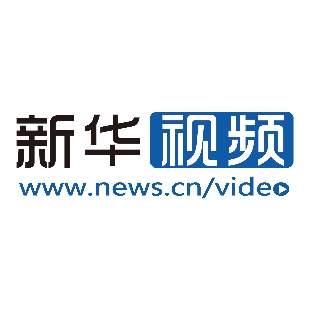 新华视频官方账号
