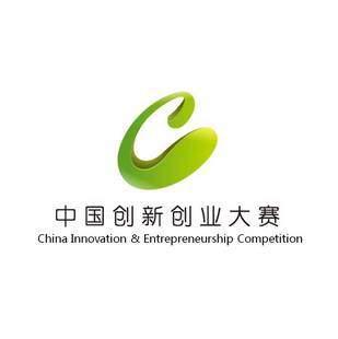 中国创新创业大赛