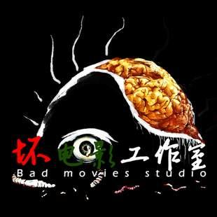 坏电影工作室