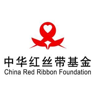 中华红丝带基金