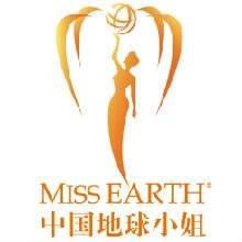 中国地球小姐