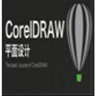 平面设计CDR教程