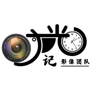 时光记影像团队