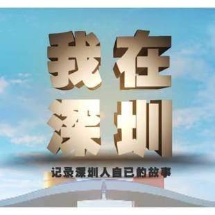 我在深圳导演余西平