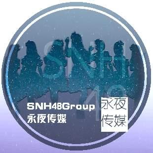 SNH48Group永夜传媒