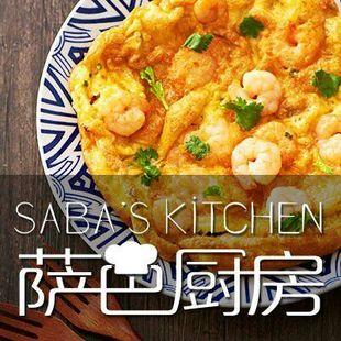 厨师:萨巴厨房