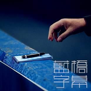 蓝桥字幕组