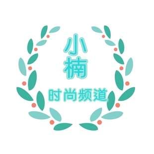 小楠时尚频道