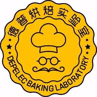 德普烘焙实验室