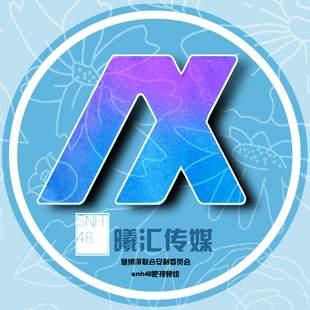 SNH48Group曦汇传媒