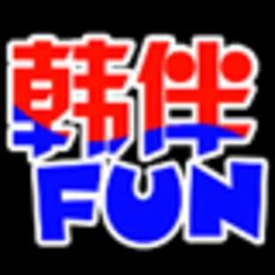 韩伴fun