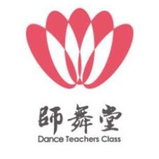 师舞堂-荷花舞蹈联盟