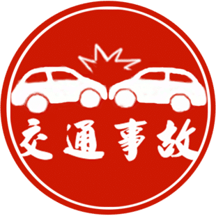 交通事故video