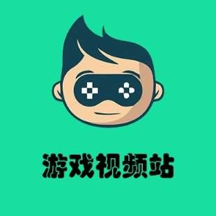 游戏视频站