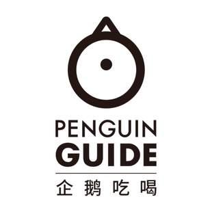 企鹅吃喝指南