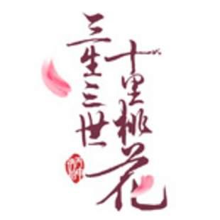 电视剧三生三世十里桃花