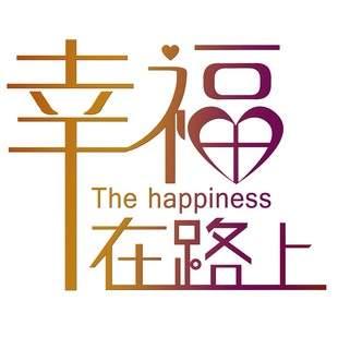 幸福在路上