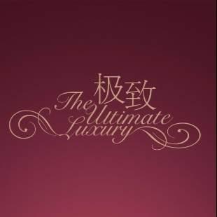 极致-TheUltimateLuxury