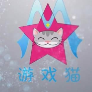 游戏猫MAO