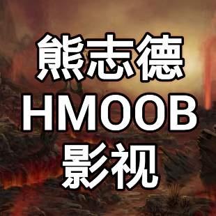 亚熊Hmoob影视