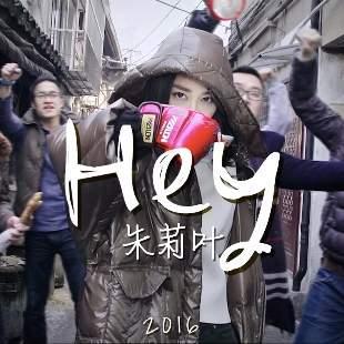 Hey朱莉叶