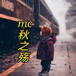 mc秋之殇
