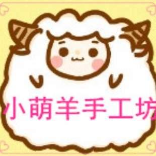 小萌羊手工坊