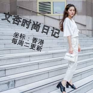 文杏时尚日记