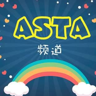 Asta频道