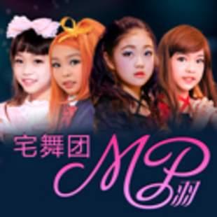 MP羽宅舞团