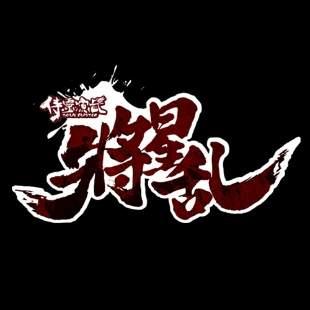 侍灵演武制作委员会