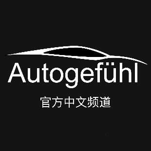Autogefuehl中文频道
