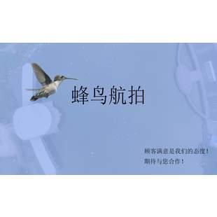 蜂鸟创新航拍摄影