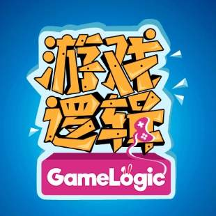 GameLogic游戏逻辑