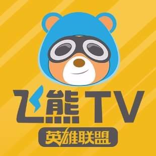 飞熊TV英雄联盟