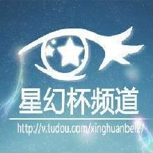 星幻杯频道