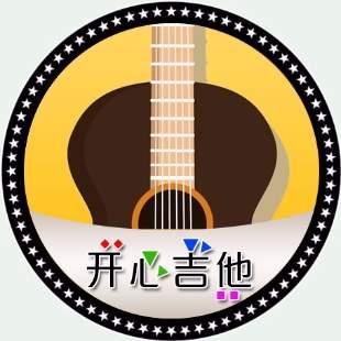 开心学吉他视频