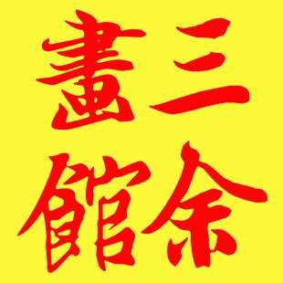 三余画馆文化传播公司