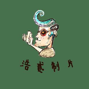 制片人浩贰