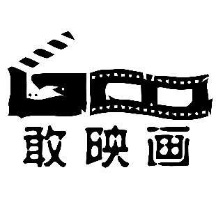 敢映画电影工作室