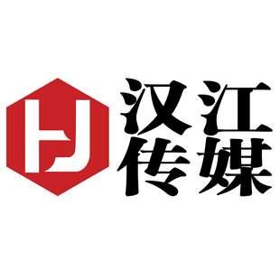 青岛汉江文化传媒