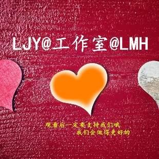LJY工作室LMH