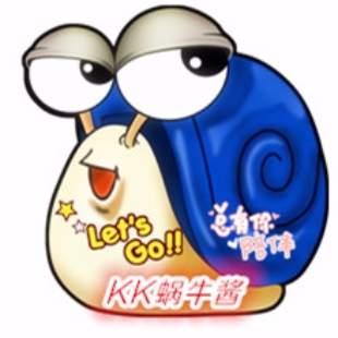 KK蜗牛酱