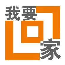 广东我要回家动漫文化有限公司